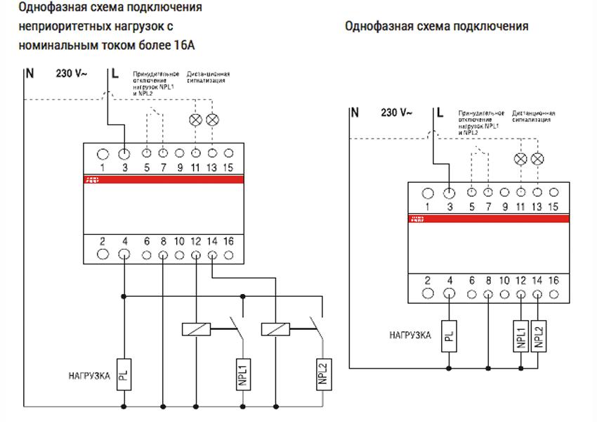 Однофазная схема подключения реле отключения неприоритетных нагрузок с номинальным током более 16А