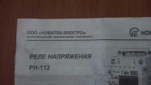 Технический паспорт реле напряжения PH-113