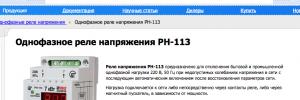 Реле напряжения PH-113